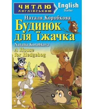 Книга для читання Будинок для їжачка
