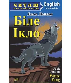 Читаю англійською (Intermediate) Біле Ікло (Джек Лондон)