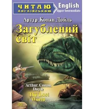 Книга для читання Загублений світ