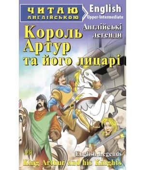 Книга для читання Король Артур та його лицарі