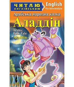 Книга для читання Аладдін