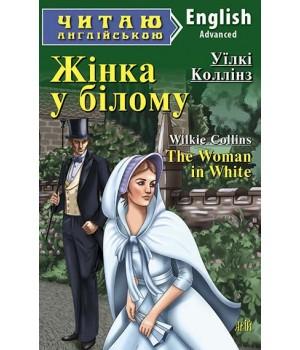 Книга для читання Жінка у білому (Коллінз Уїлкі)
