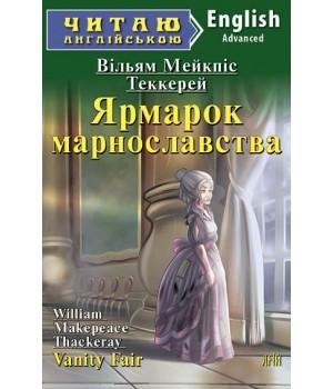 Книга для читання Ярмарок марнославства (Теккерей Вільям Мейкпіс)