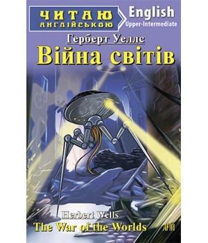 Книга для читання Війна світів
