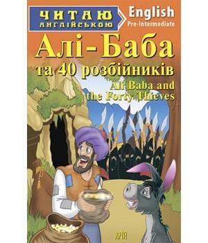 Книга для читання Алі-Баба