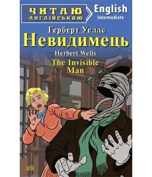 Читаю англійською (Intermediate) Невидимець
