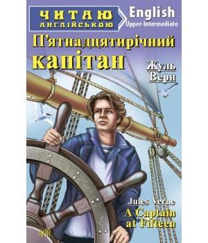 Книга для читання П`ятнадцятирічний капітан (Жуль Верн)