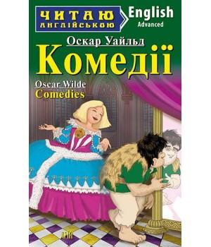 Книга для читання Комедії (Оскар Уальд)