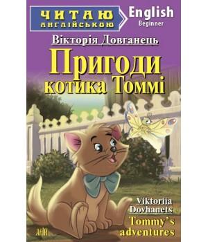 Книга для читання Пригоди котика Томмі (Довганець В.)