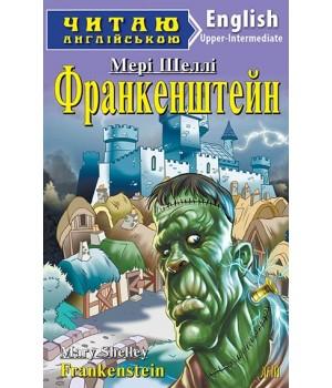 Книга для читання Франкенштейн (Мері Шеллі)
