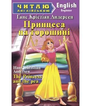 Книга для читання Принцеса на горошині (Андерсен Г.К.)
