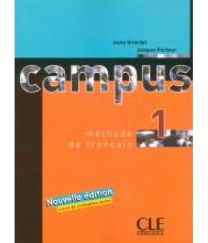 Учебник Campus 1 Livre de l'élève
