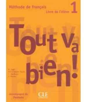 Підручник Tout va bien! 1 Livre de l'élève