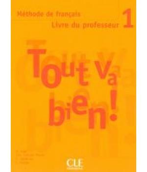 Книга для вчителя Tout va bien! 1 Guide pédagogique