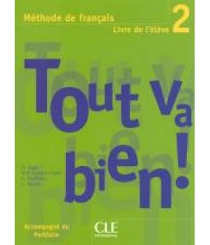Підручник Tout va bien! 2 Livre de l'élève