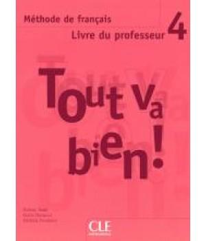 Книга для вчителя Tout va bien! 4 Guide pédagogique