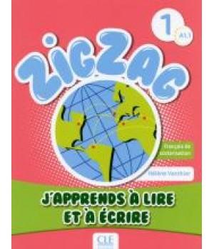 Робочий зошит ZigZag 1 J'apprends à lire et à écrire