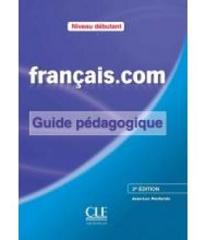 Книга для вчителя Français.com (2ème édition) Débutant Guide pédagogique