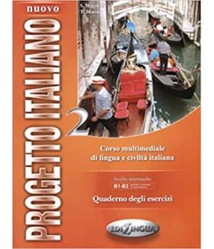 Робочий зошит Progetto Italiano Nuovo 2 (B1-B2) Quaderno degli esercizi + CD audio
