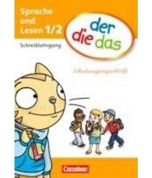 Підручник der die das - 1, 2 Schreiblehrgang Schulausgangsschrift